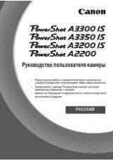 инструкция Canon 70d W - фото 9