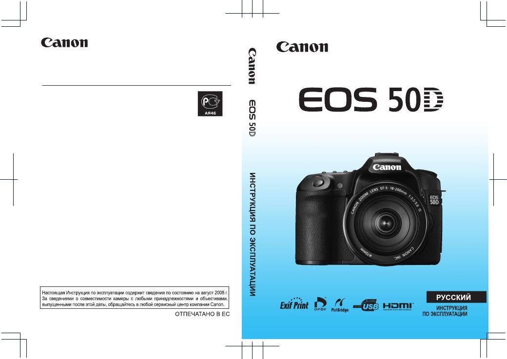 Инструкция canon eos 50d инструкция