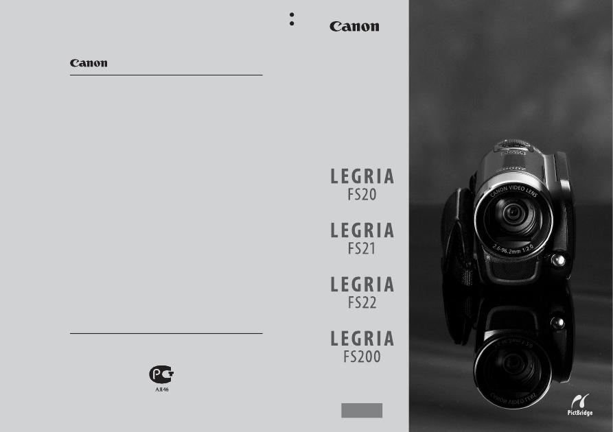 инструкция canon legria fs200