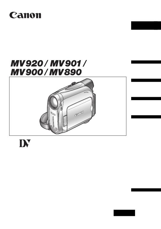 Инструкция canon mv920 бесплатно и без смс скачать