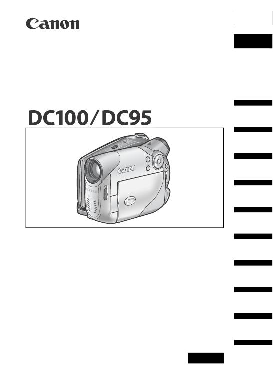 Canon dc100 инструкция бесплатно