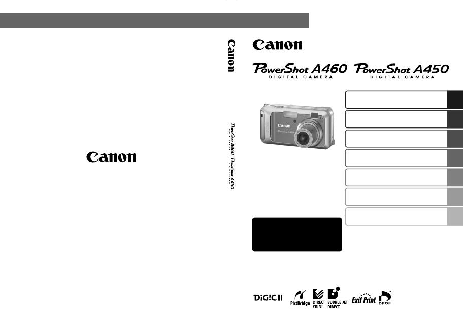 инструкция canon a460 powershot