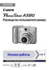 Canon A580 инструкция по эксплуатации