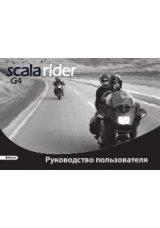 Scala rider g4 инструкция на русском