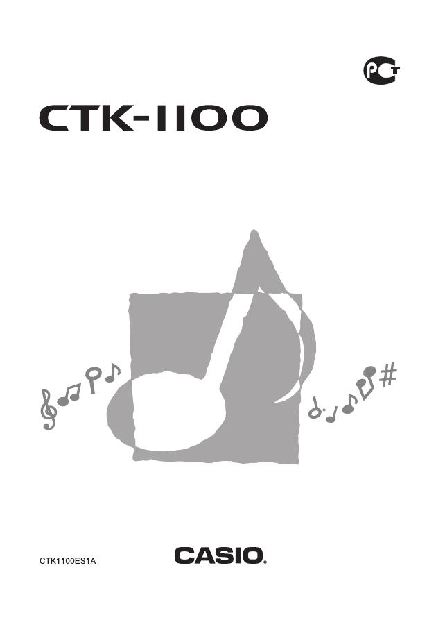 Инструкция casio ctk 1100