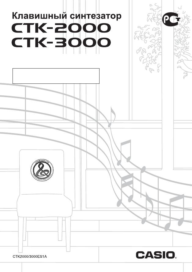 Инструкция casio wk 3000
