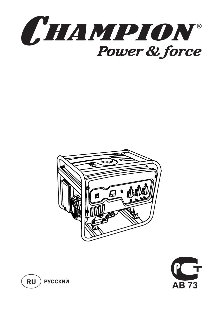Инструкция на генератор чемпион gg8000e скачать