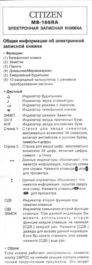 инструкция citizen mb-165ra