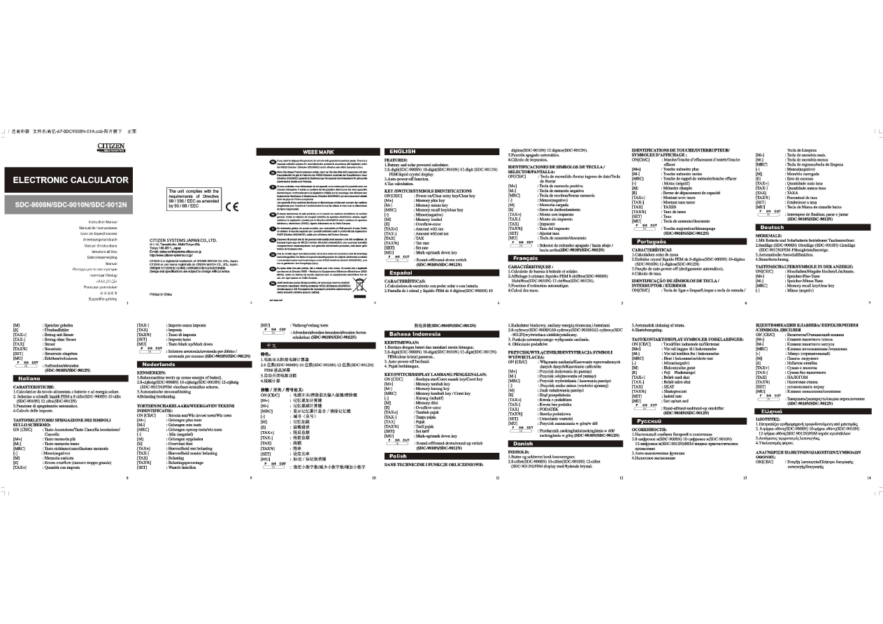 Калькулятор Citizen CTC-110WB