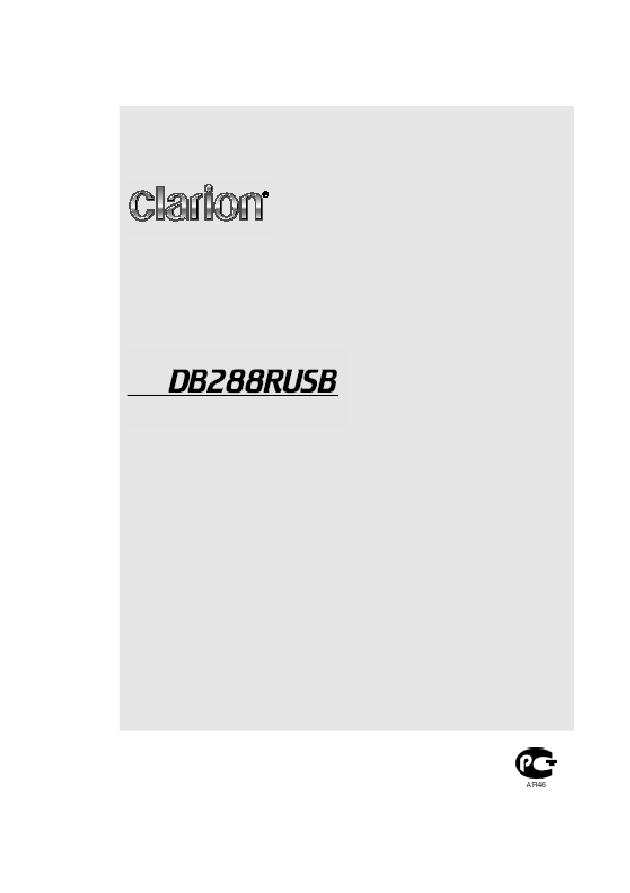 Clarion Drx8675rz инструкция - фото 9