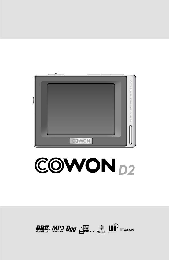 Cowon d2 инструкция