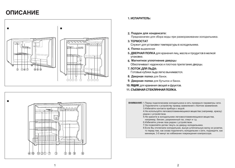 Инструкция холодильника дэу