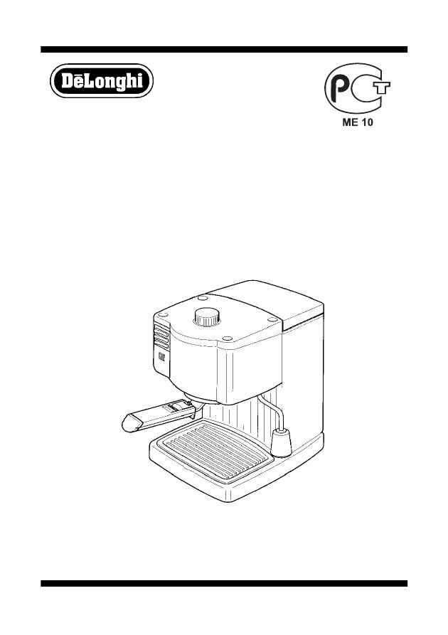 Bar 14f delonghi инструкция