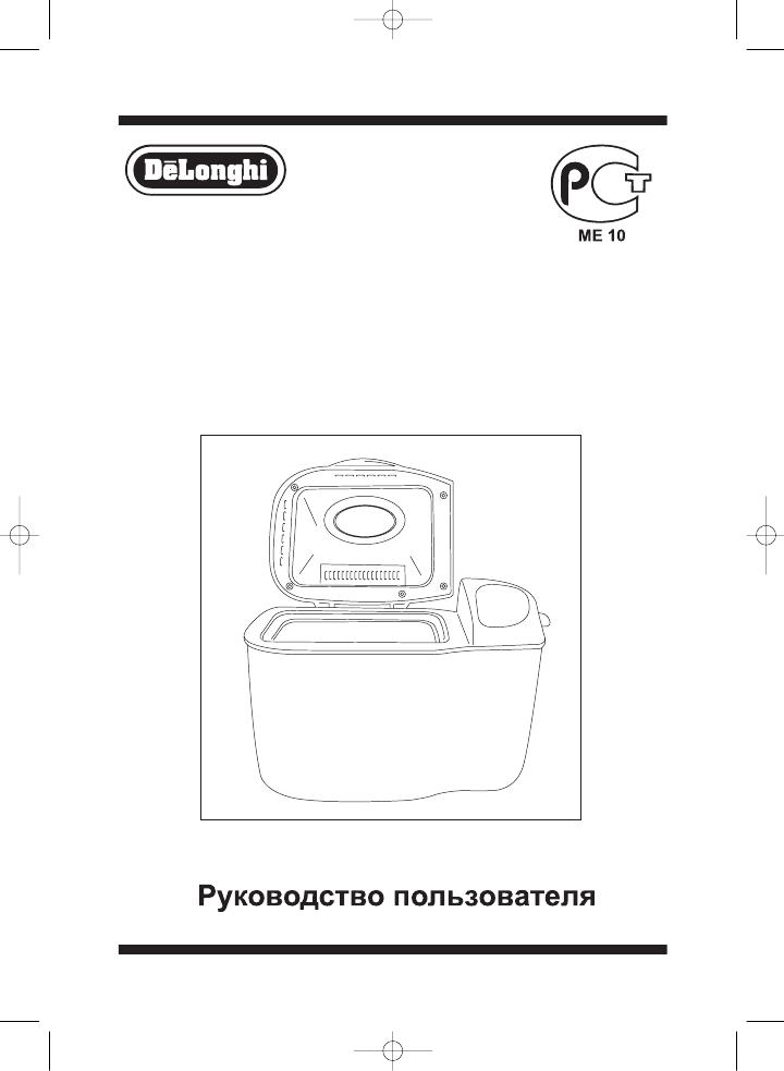 Хлебопечка delonghi инструкция