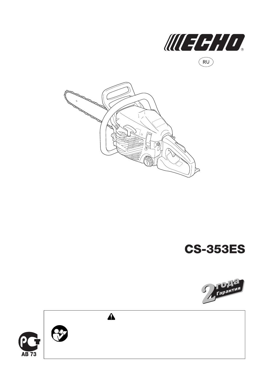 Бензоинструмент Инструкции
