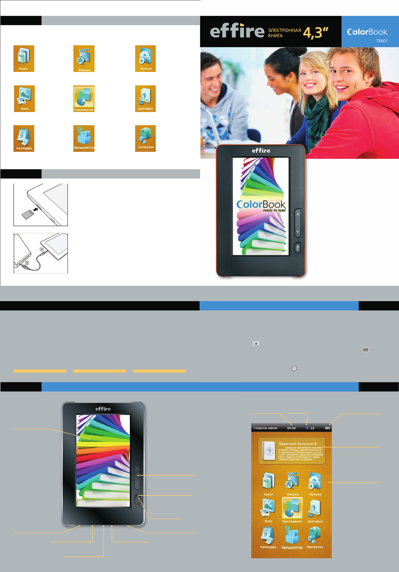 Effire colorbook tr701 инструкция