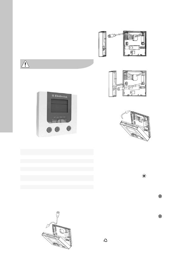 Electrolux Erc-16 инструкция по применению - фото 2