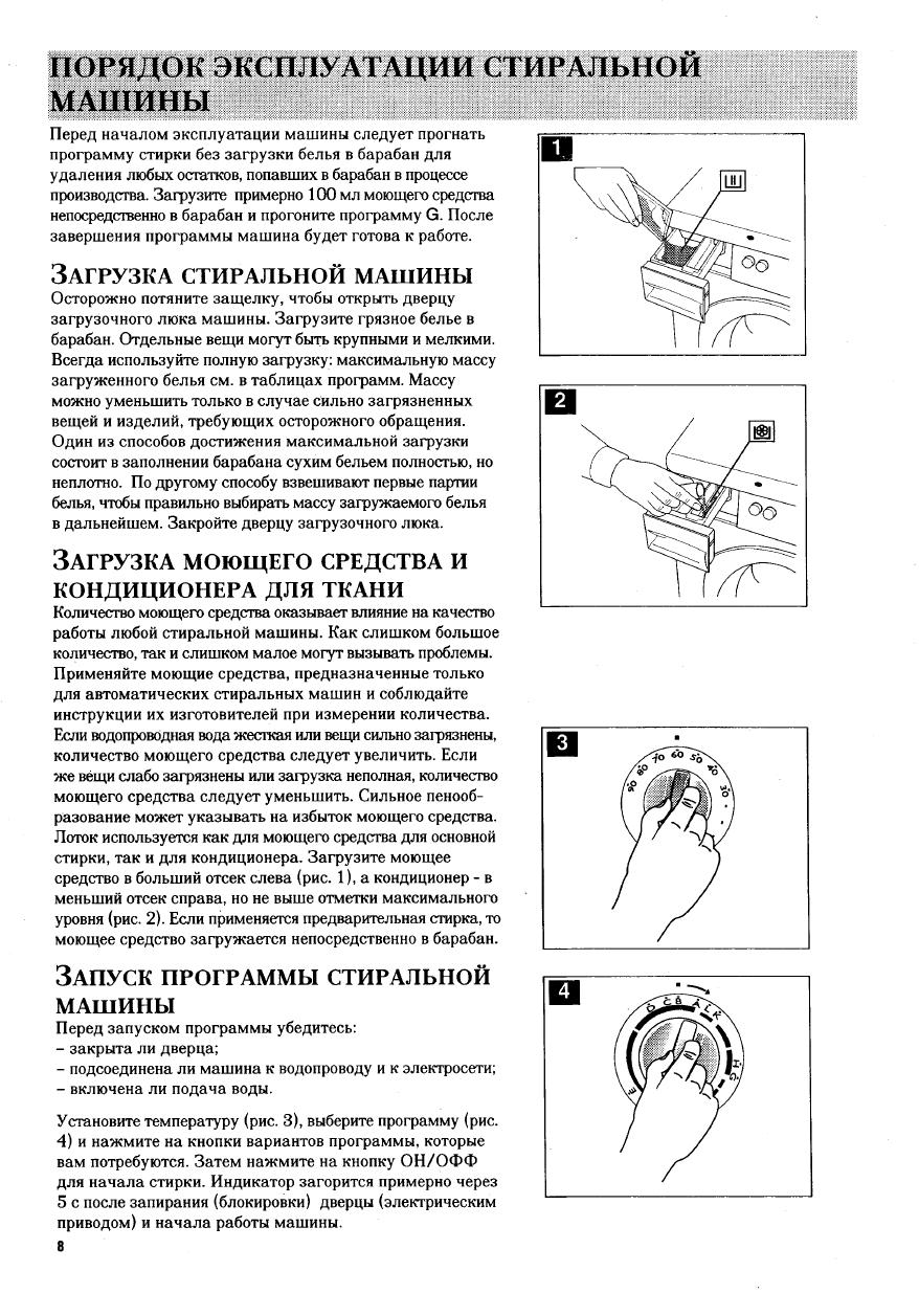 electrolux ews 1247 инструкция
