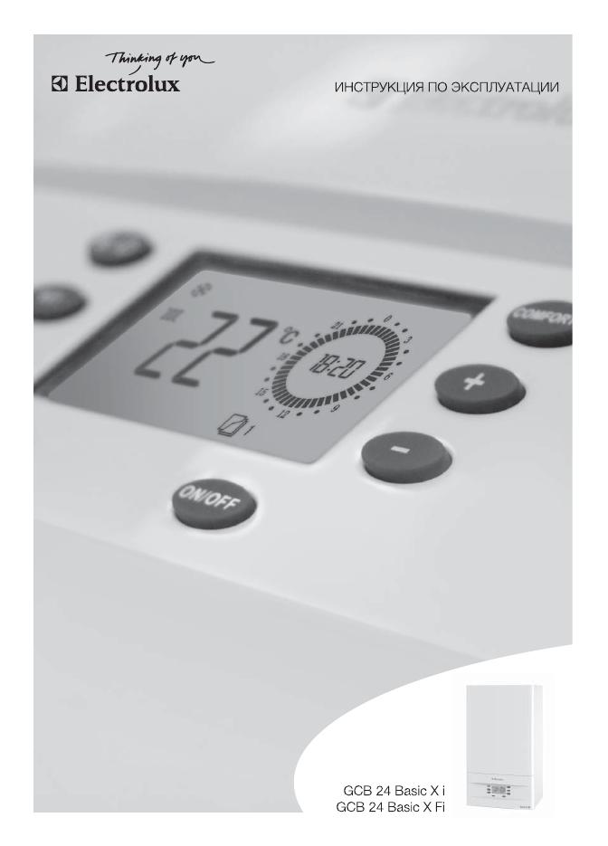 инструкция Electrolux Gcb 24 Basic X Fi - фото 2
