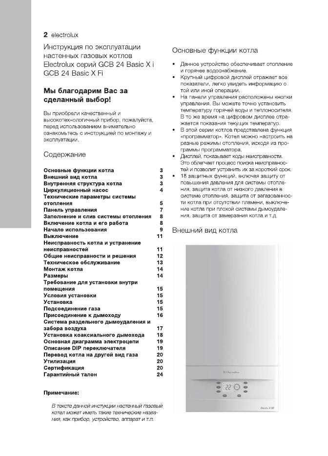 инструкция Electrolux Gcb 24 Basic X Fi - фото 6