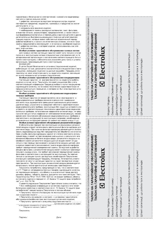 Electrolux gcb 24 basic x fi инструкция