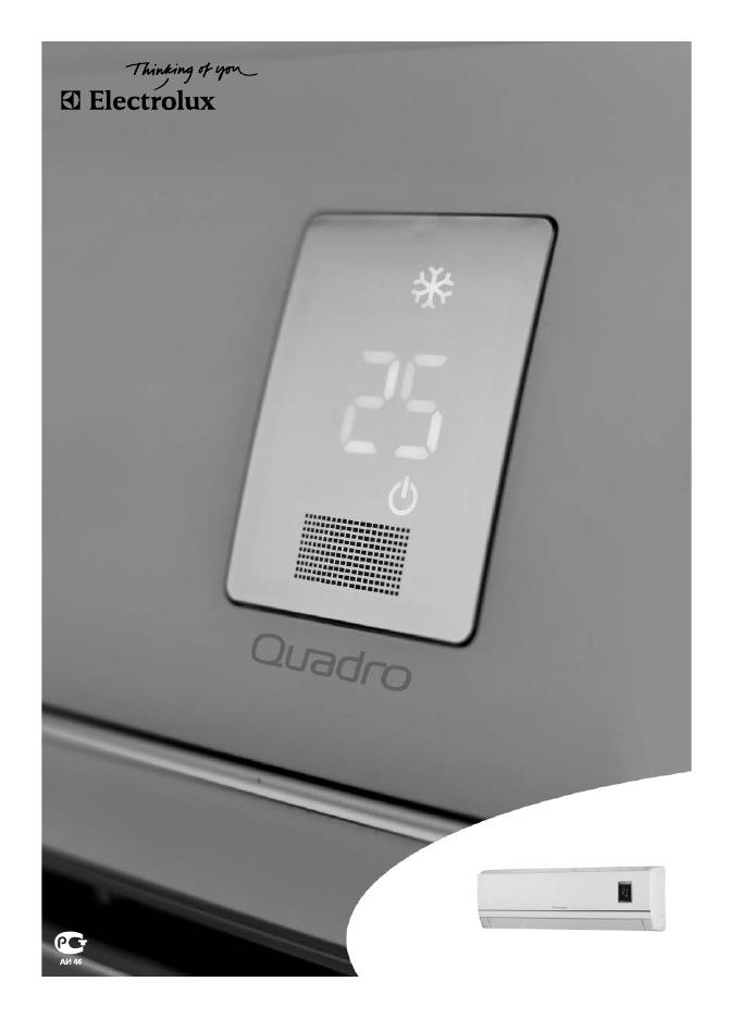 Electrolux home comfort aeg инструкция