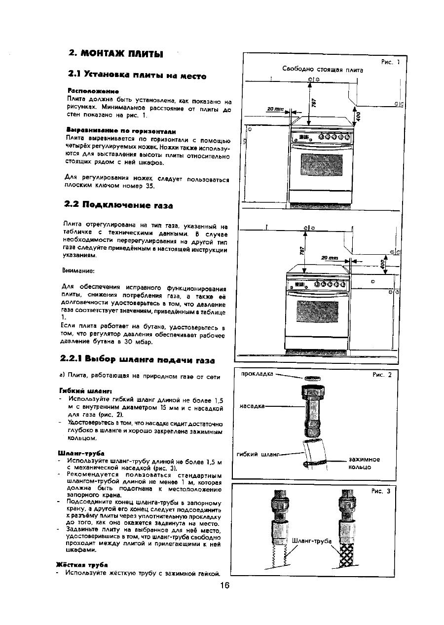 инструкция electrolux eob 53100