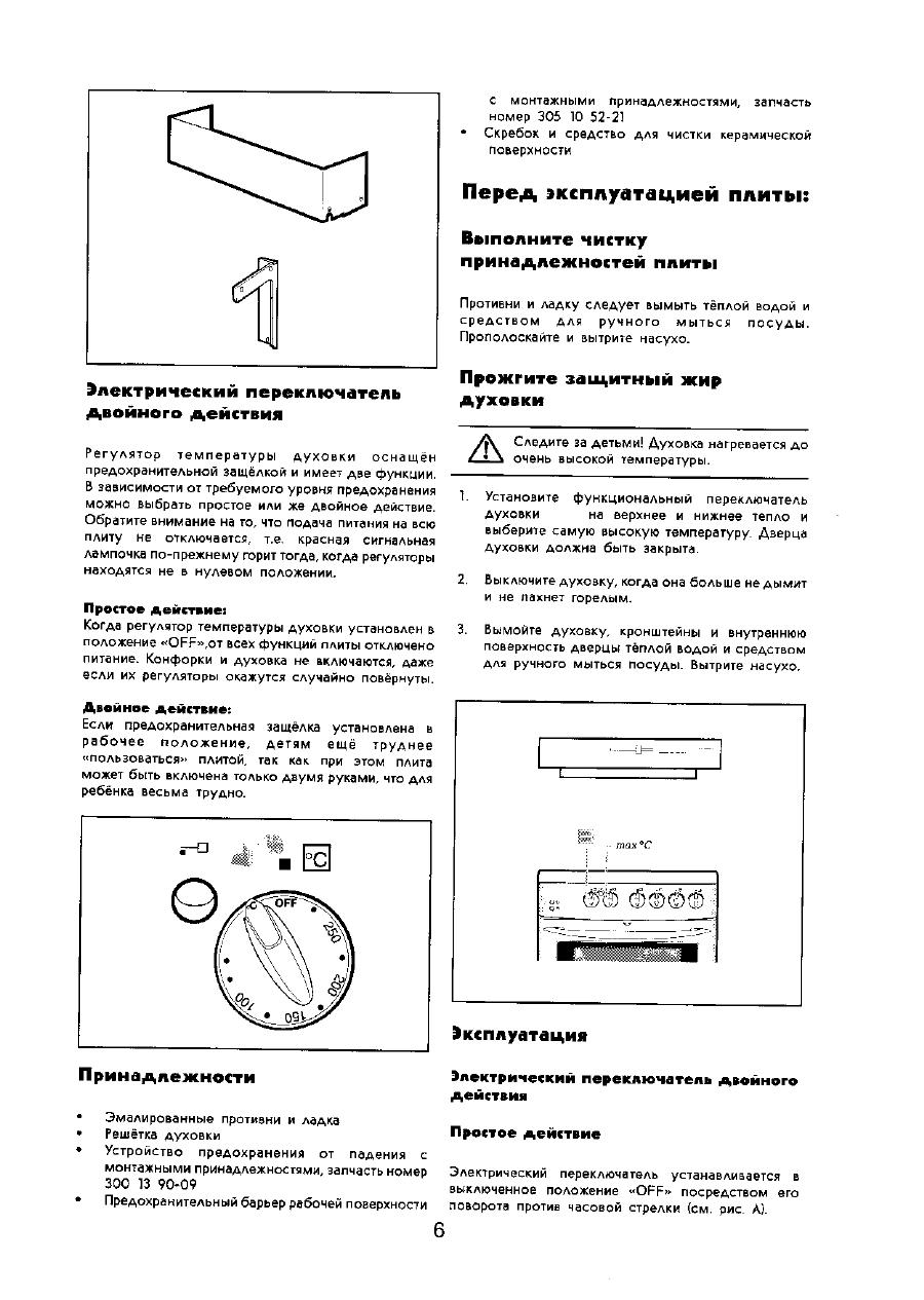 electrolux ews1105 инструкция