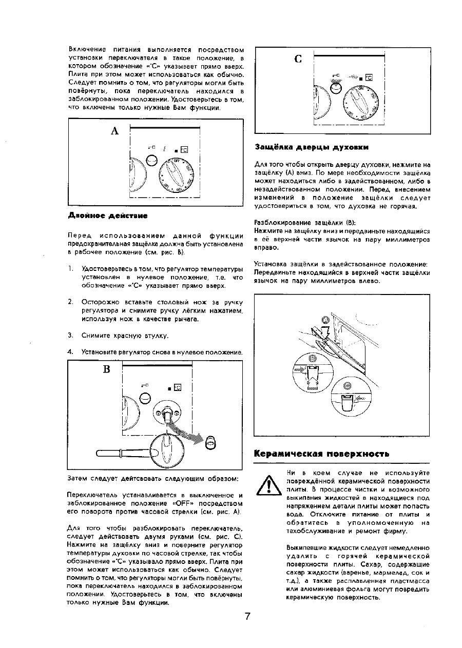 Инструкция плита электролюкс