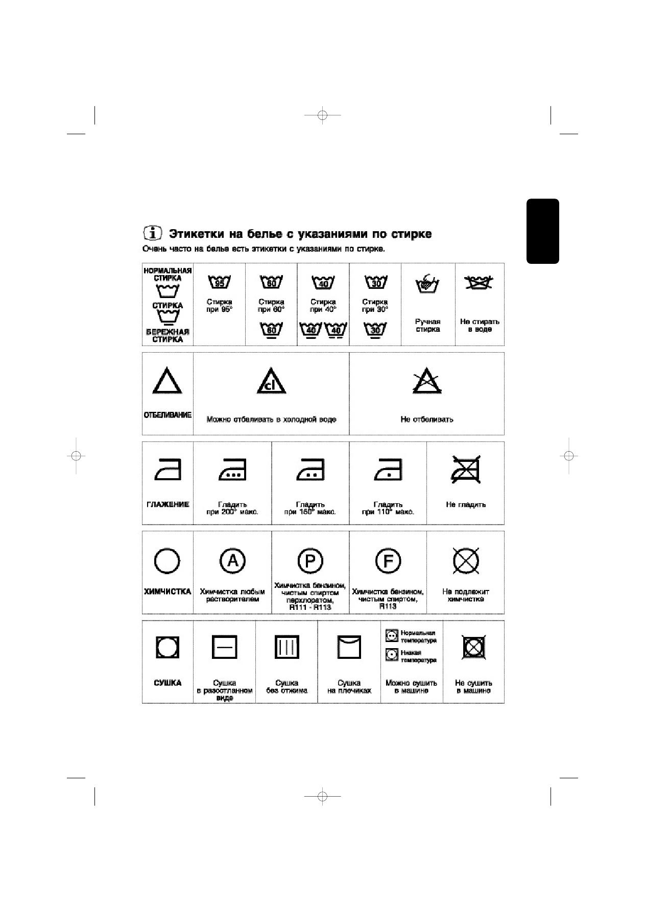 Электролюкс стиральная машина ews 1046 инструкция