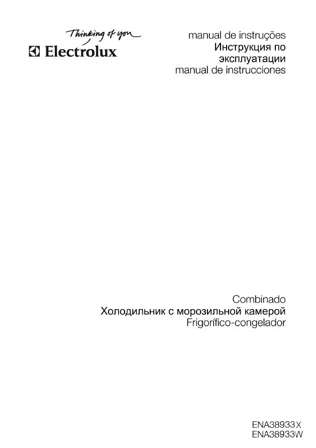 Холодильник Electrolux Инструкция По Эксплуатации - фото 3
