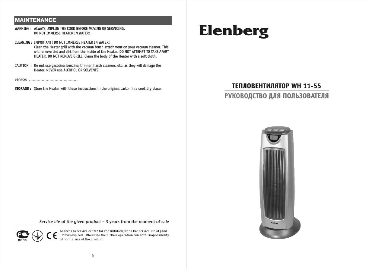 Elenberg wh11 55 схема