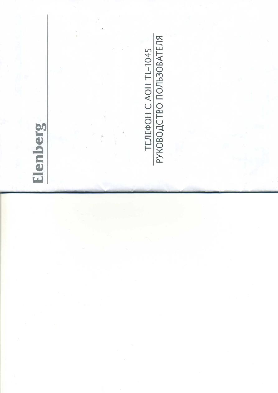 Инструкция радиотелефон elenberg 6335