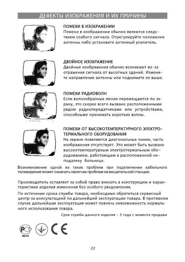 Инструкция Телевизор Эленберг - фото 2
