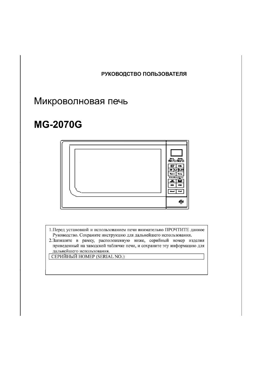 Инструкция по эксплуатации микроволновой печи