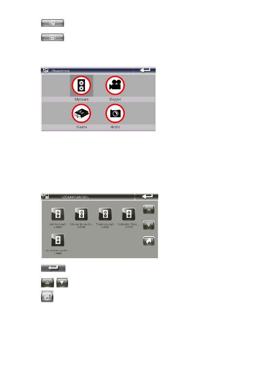 Страница 12/12] инструкция по эксплуатации: gps навигатор explay.