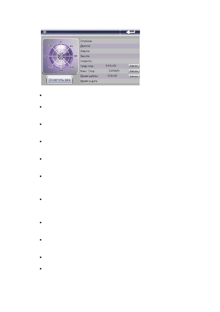 Страница 9/21] инструкция по эксплуатации: gps навигатор explay.