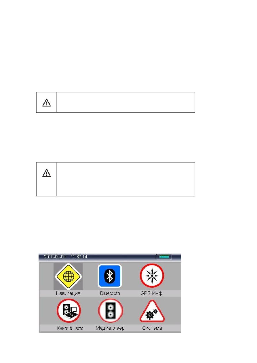 Страница 9/25] инструкция по эксплуатации: gps навигатор explay.