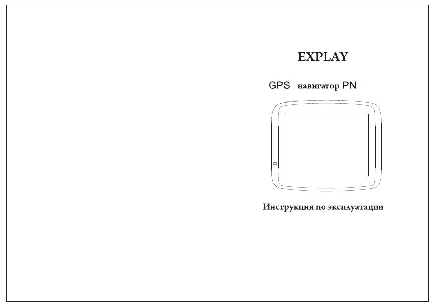 Страница 8/17] инструкция по эксплуатации: gps навигатор explay.