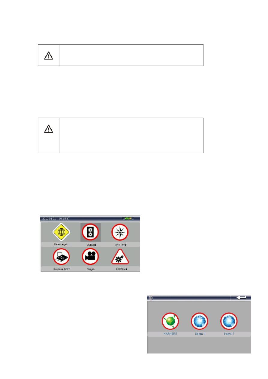 Страница 8/24] руководство по эксплуатации: gps навигатор explay.