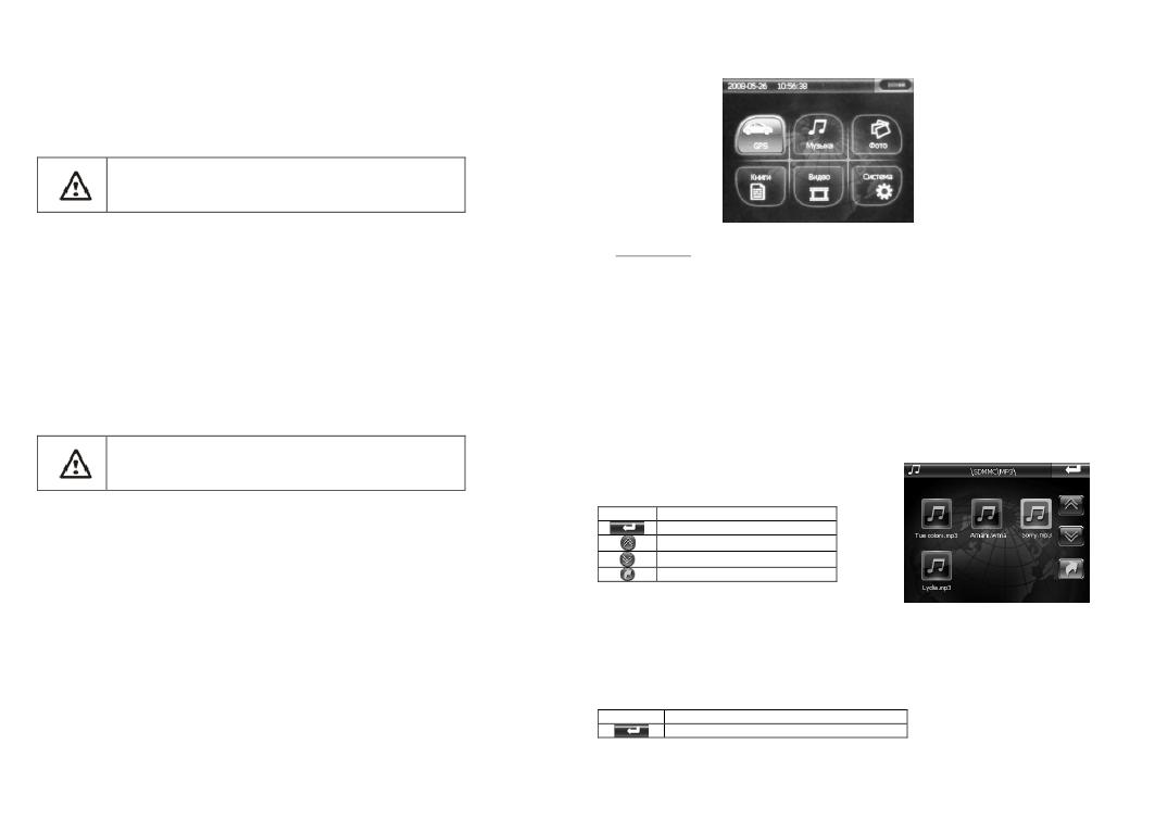Страница 7/21] руководство по эксплуатации: gps навигатор explay.