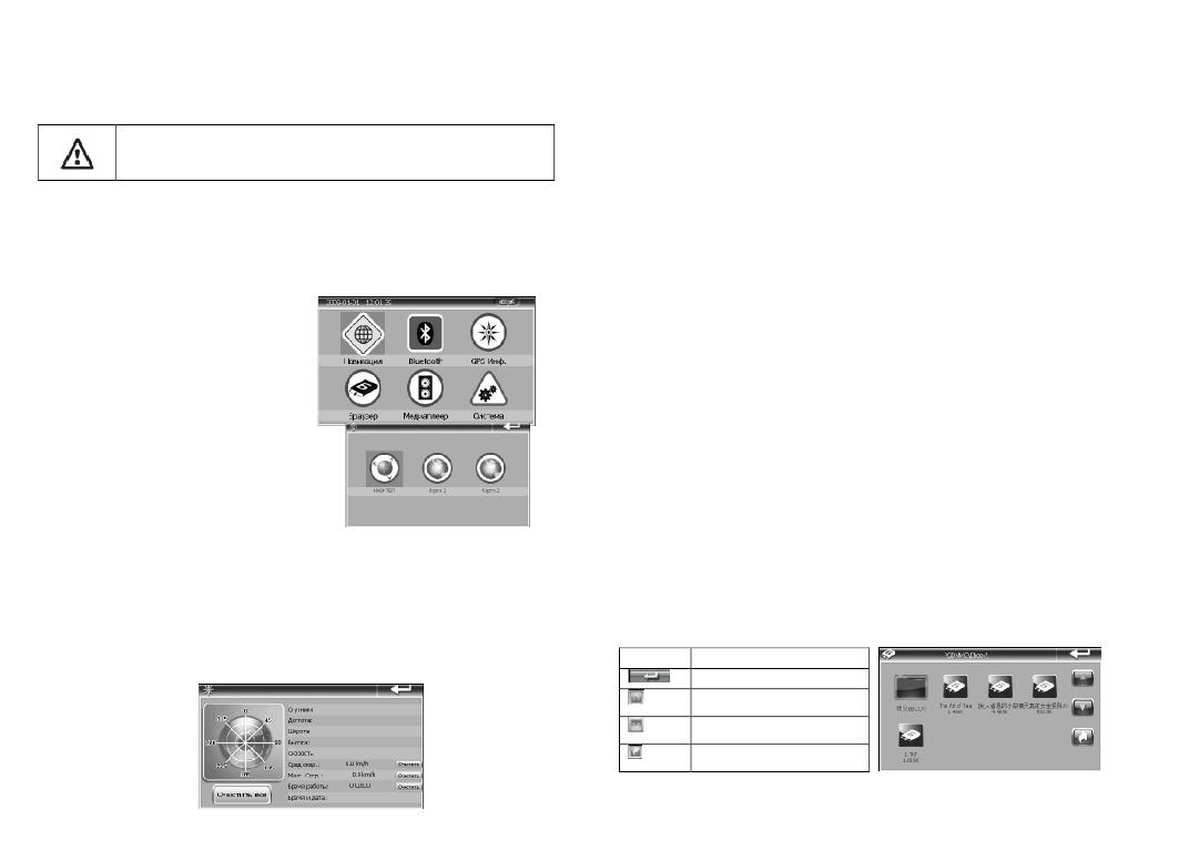 Навигатор explay pn 950 инструкция