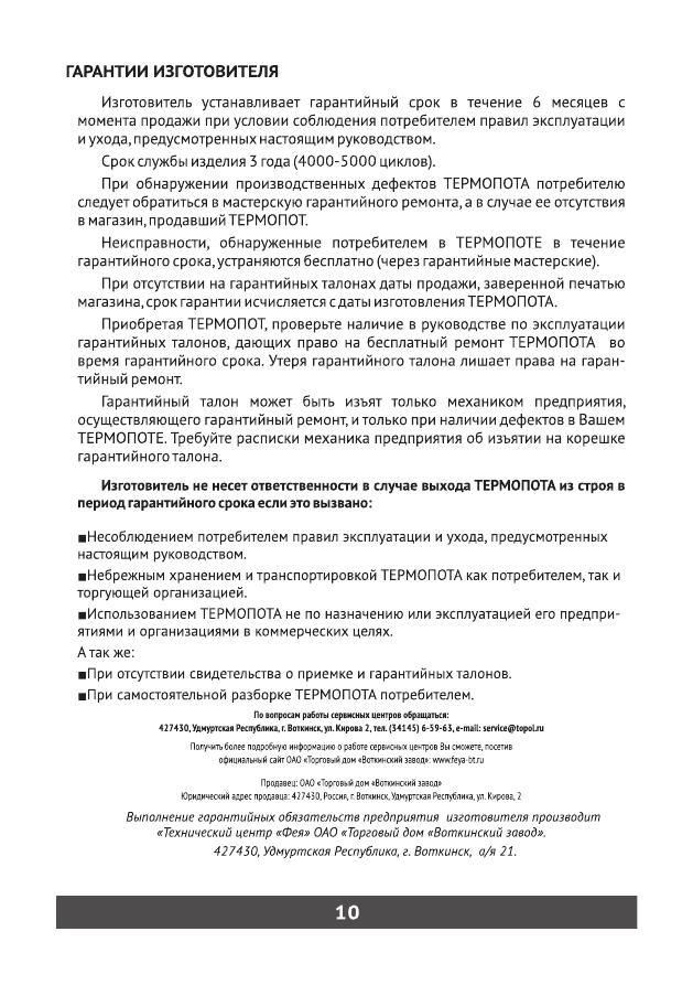 Страница 8/13] инструкция по эксплуатации: термопот panasonic nc.