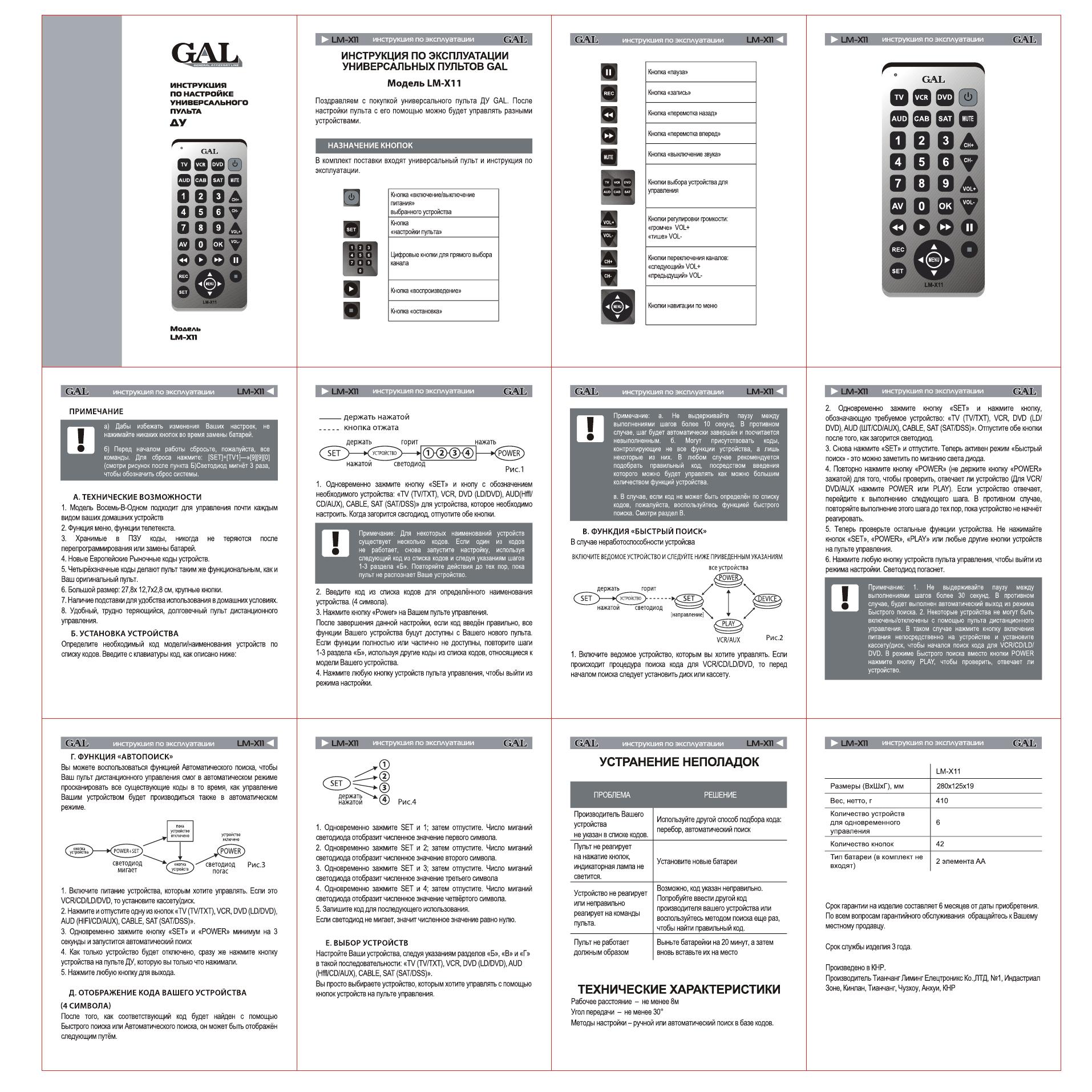 Инструкция для пульта gal lm x11