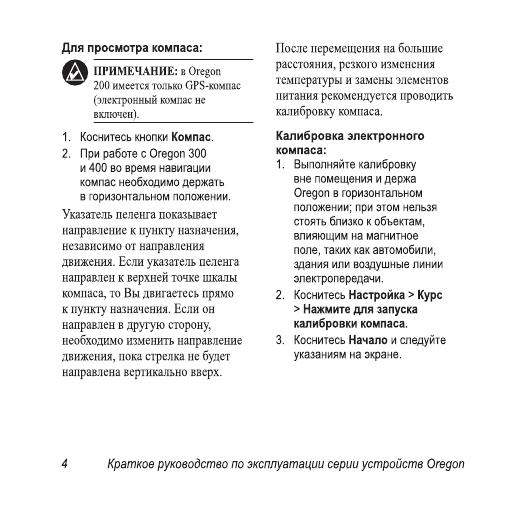 Страница 3/12] инструкция: gps навигатор garmin oregon 200.