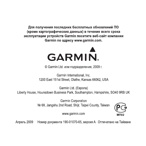 Garmin oregon 550 инструкция, характеристики, форум.