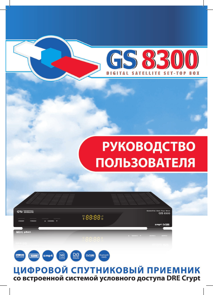 Инструкция по эксплуатации gs-8300