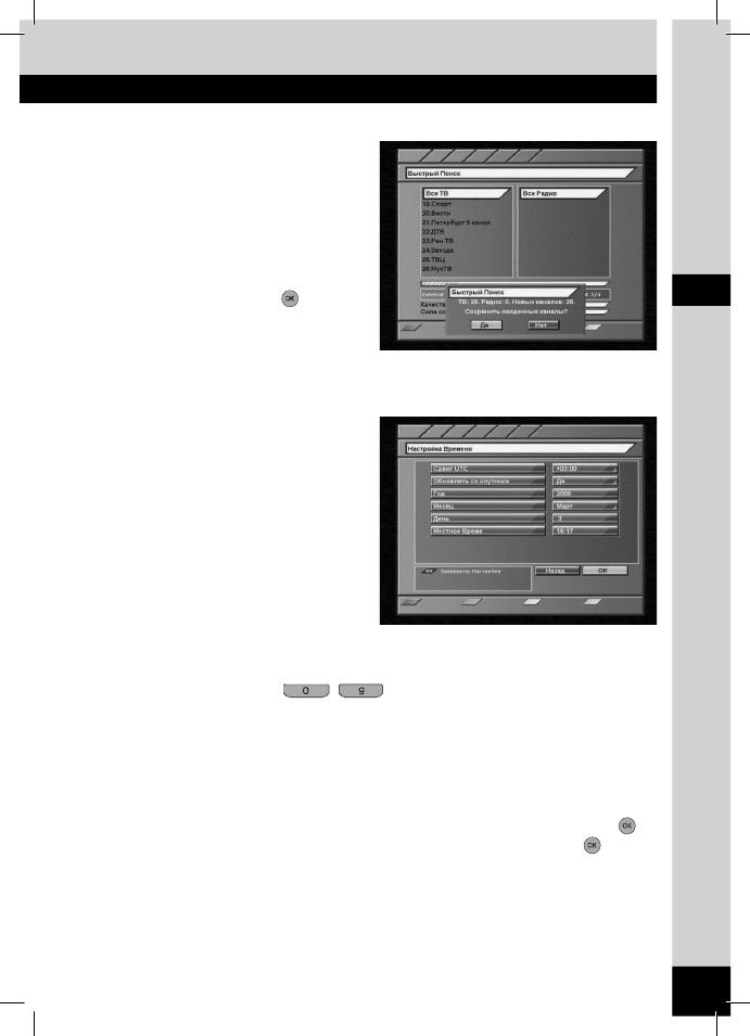 Ресивер DRS 83 /GS 83 - SatVip
