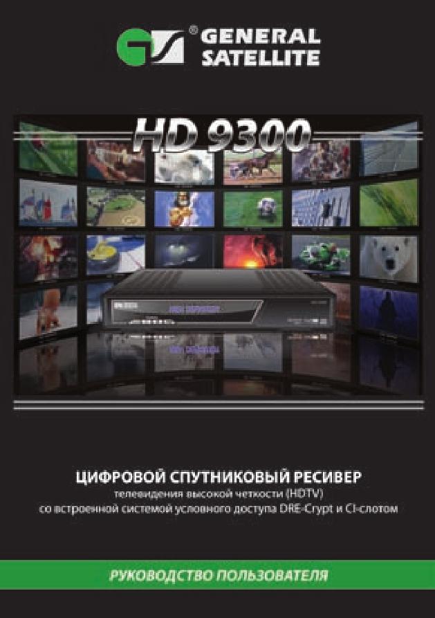 Инструкция по обновлению ПО приемников GS-83 , GS