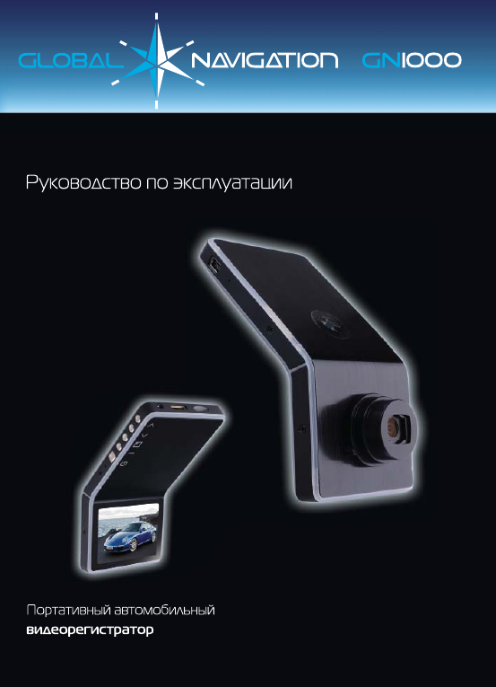 Global navigation gn3000 инструкция